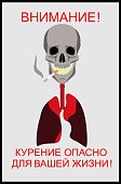 The illustration tells about the dangers of smoking and what could be because of this.