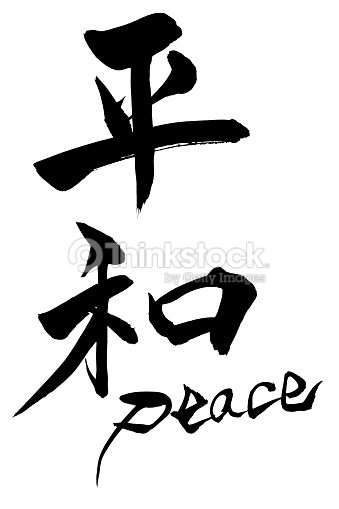 Brush Character Peace And Japanese Text Peace Stock Illustration
