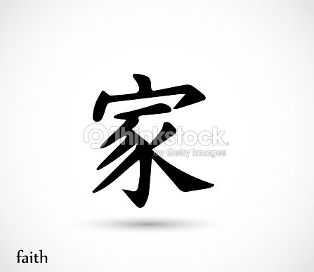Chinese Symbol Family Stock Illustration Thinkstock