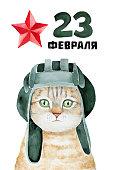 Defender of the Fatherland Day in Russia. Tabby camouflage kitten in tanker helmet, red star, holiday greeting text. Hand drawn art watercolour illustration, white background.