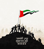 martyr's day memory in November 30 in United Arab Emirates. Arabic script means Martyr's day