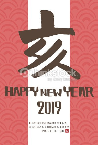 new year card template vertical 2019 stock illustration thinkstock