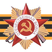 Order of the Patriotic War Saint George ribbon on a white background