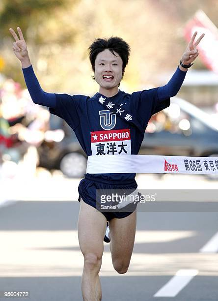 5th runner of Toyo University Ryuji Kashiwabara crosses the line to win the day one of the 86th Hakone Ekiden on January 2 2010 in Hakone Kanagawa...