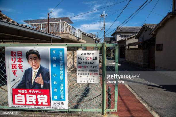 Abe's campaign poster on the street Abe Shinzo Japanese politician ninetyseventh Prime Minister of Japan President of the Liberal Democratic party He...