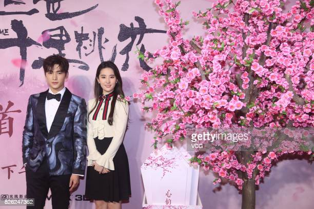Actor Yang Yang and actress Liu Yifei arrive at the red carpet of the premiere of film 'Once Upon a Time' on August 3 2017 in Beijing China