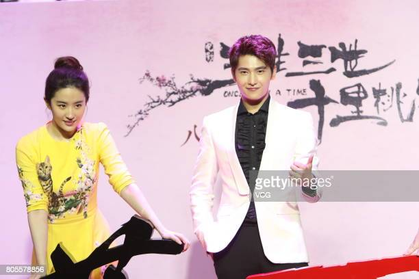 Actor Yang Yang and actress Liu Yifei attend the press conference of film 'Once Upon a Time' on July 2 2017 in Beijing China