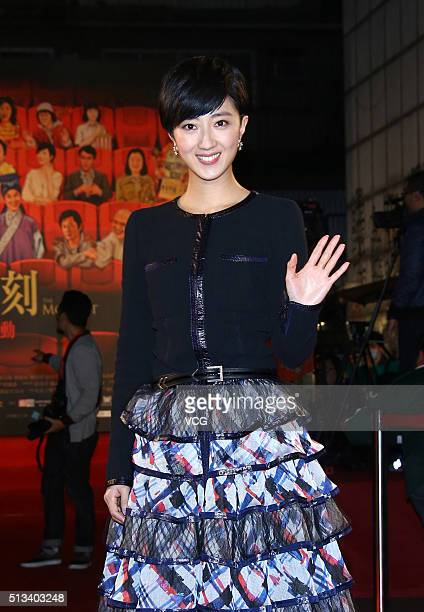 Actress Gwei LunMei attends the premiere of documentary film 'The Moment' on March 2 2016 in Taipei Taiwan of China