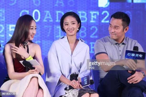 Actress Jiang Mengjie actress Gwei Lunmei and actor Hsiaochuan Chang attend 'The Big Call' press conference on October 15 2017 in Beijing China