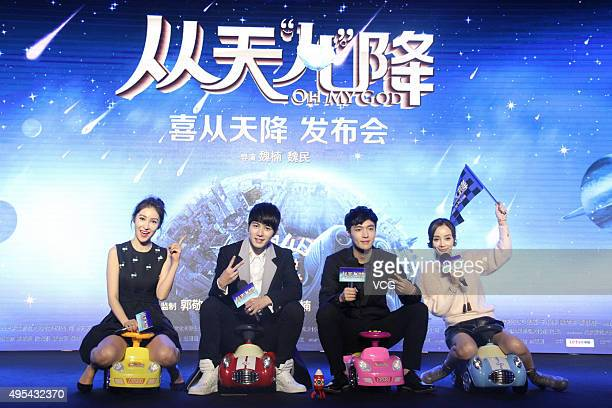 Actress Jiang Wen actor Cheney Chen singer Lay of South Korean boy group Exo actress Li Xiaolu attend the press conference of director Wei Nan and...