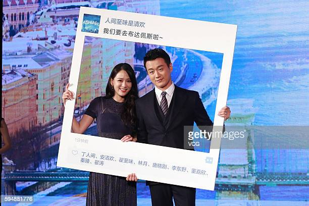 Actress Joe Chen and actor Tong Dawei attend press conference of new drama 'Love Actually' on August 24 2016 in Beijing China