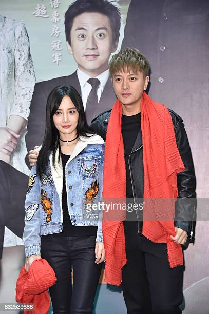 Actress Li Xiaolu and husband actor Jia Nailiang attend the premiere of director Han Han's film 'Duckweed' on January 23 2017 in Beijing China