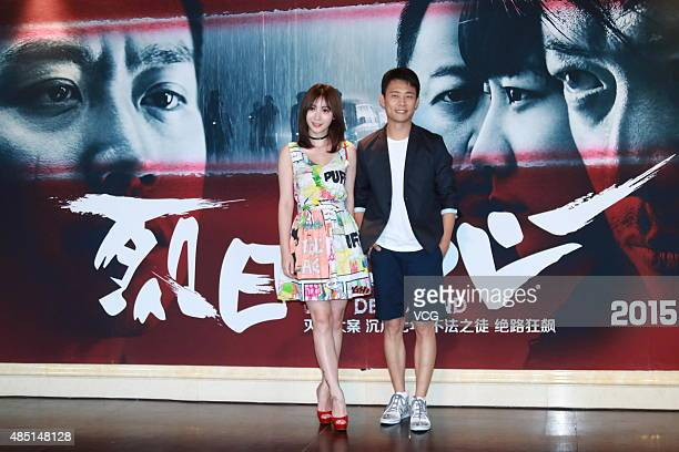 Actress Liu Yan and actor Zhang Yi arrive at the red carpet for the premiere of new film 'The Dead End' directed by director Cao Baoping on August 24...