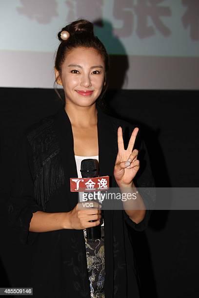 Actress Zhang Yuqi attends the fan meeting of director Zhang Linzi's film 'Honey Enemy' on August 27 2015 in Guangzhou China