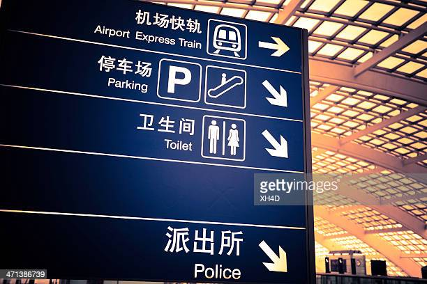 airport signs