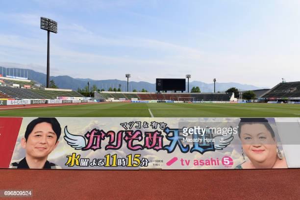 An advert board of the television program 'Karisome Tengoku' is displayed prior to the JLeague J1 match between Ventforet Kofu and Kashiwa Reysol at...