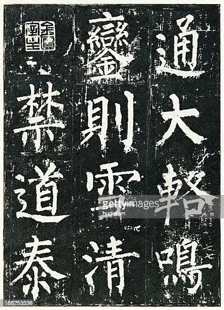Ancient Chinese Calligraphy (XXXL)