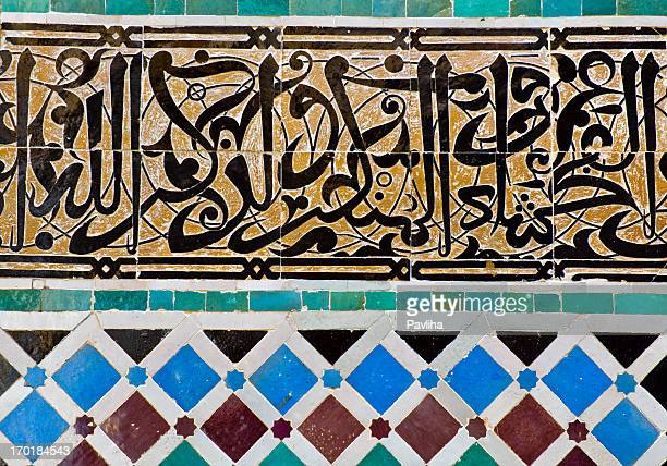 Arabic Calligraphy In Fez Morocco Africa