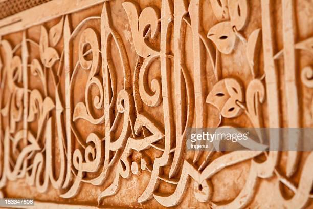 Arabic script relief