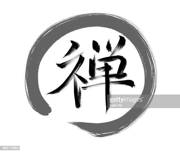 Asian character/symbol zen