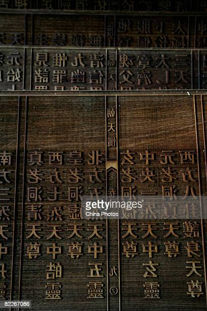 A block engraved with the traditional method of woodblock typography is displayed at Qingyang Gong a Taoist temple built during the Eastern Han...