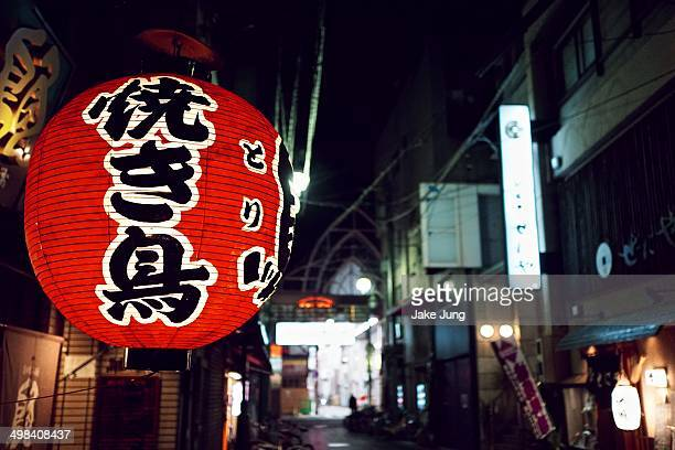 Bright red 'yakitori' lantern in an alley