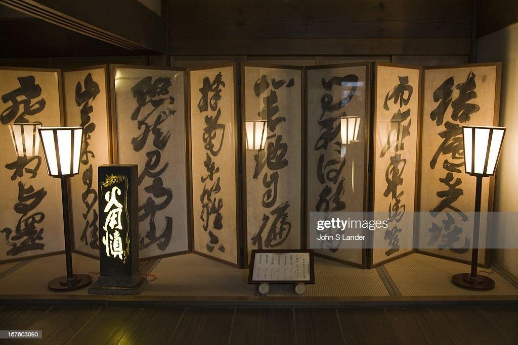 byobu japanese folding screen at ryoanji temple japanese folding screens or byobu with artistic