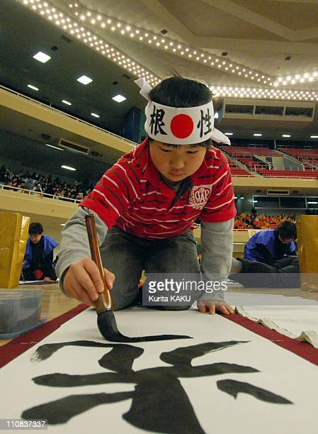 Calligraphy Contest At Budokan Hall In Tokyo Japan On January 05 2008 About 3100 people participated in calligraphy contest at Budokan Hall in Tokyo...