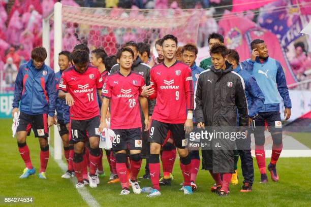 Cerezo Osaka players leave the pitch after their 20 victory in the JLeague J1 match between Cerezo Osaka and Ventforet Kofu at Kincho Stadium on...