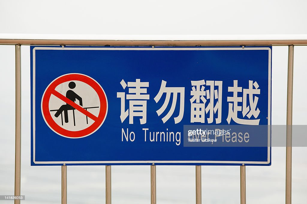 China, Hubei Province, Three Gorges Dam, Sign to caution people about jumping over the fence in Chinglish No turning over, please : Stock Photo