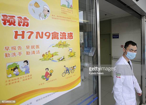 BEIJING China Photo shows Beijing Ditan Hospital in Beijing China where a 7yearold girl is being treated for H7N9 infection on April 13 2013 She is...