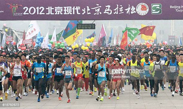 BEIJING China Runners start the Beijing Marathon from Tiananmen Square in the Chinese capital on Nov 25 2012 Japanese runners took part in the event...