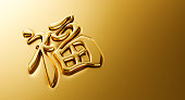 "Chinese calligraphy ""FU"" (Foreign text means Prosperity) emboss on golden background"