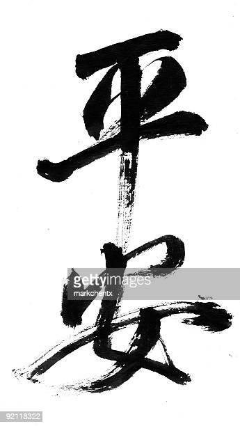 Chinese Calligraphy-Pacífico y caja fuerte