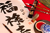 Chinese Calligraphy - the art of producing decorative handwriting or lettering with a pen or brush. These Chinese characters say 'Good Fortune'  'Prosperity' and ' Longevity'.