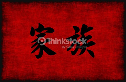Chinese Calligraphy Symbol For Family Stock Photo Thinkstock
