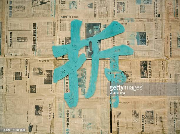 Chinese character for destroy painted on newspapers