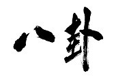 Chinese characters 'ba gua', means gossip, eight trigrams, trigram.