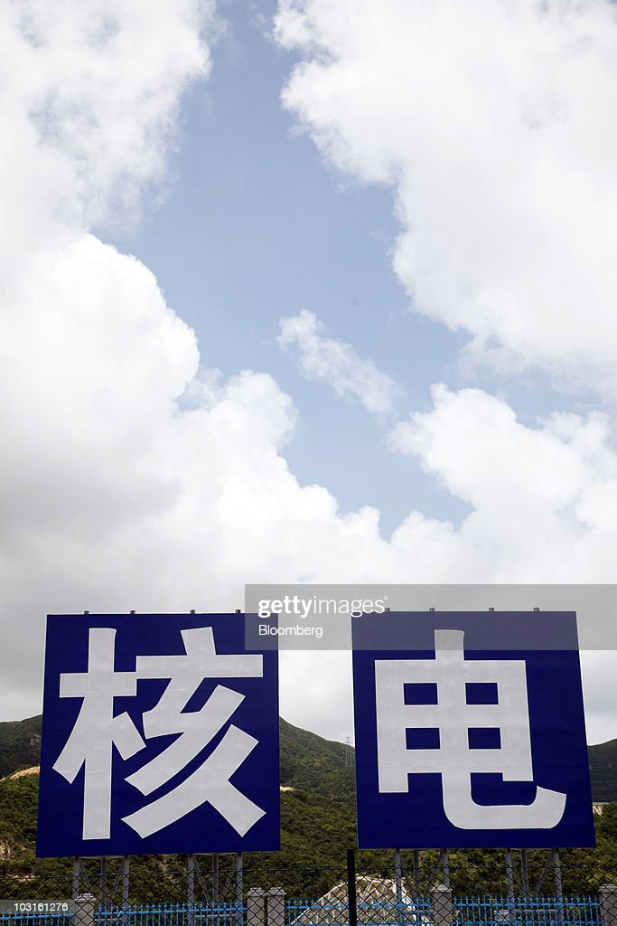 Chinese characters reading 'nuclear power' are displayed at the China Guangdong Nuclear Power Group Co atomic plant in Taishan Guangdong Province...