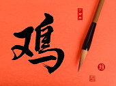 Chinese ink painting the year of rooster.Chinese calligraphy translation: rooster,Red stamps which Translation: good bless for new year