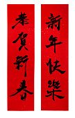 Chinese New Year couplets, decorate elements for Chinese new year. Translation: Happy New Year.