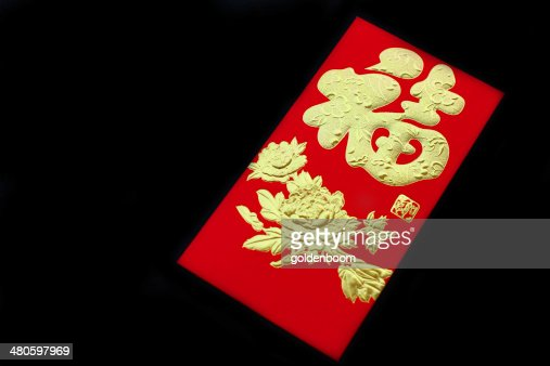 Chinese red pocket : Stock Photo