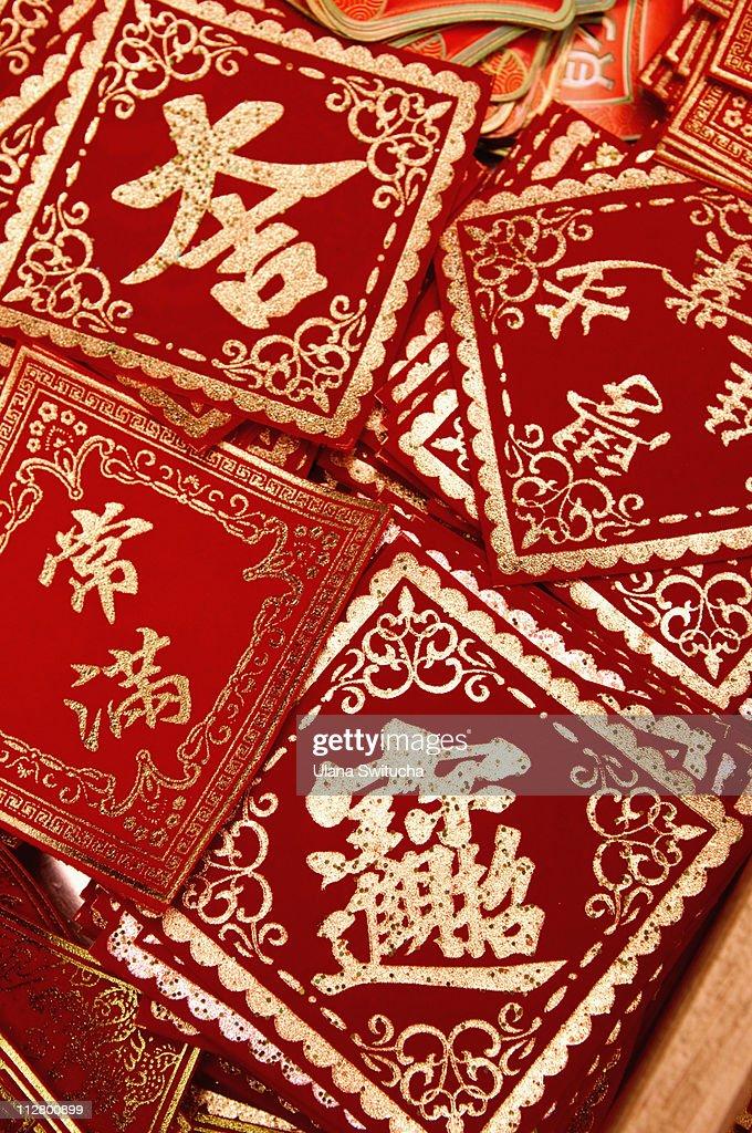 Chinese Symbol