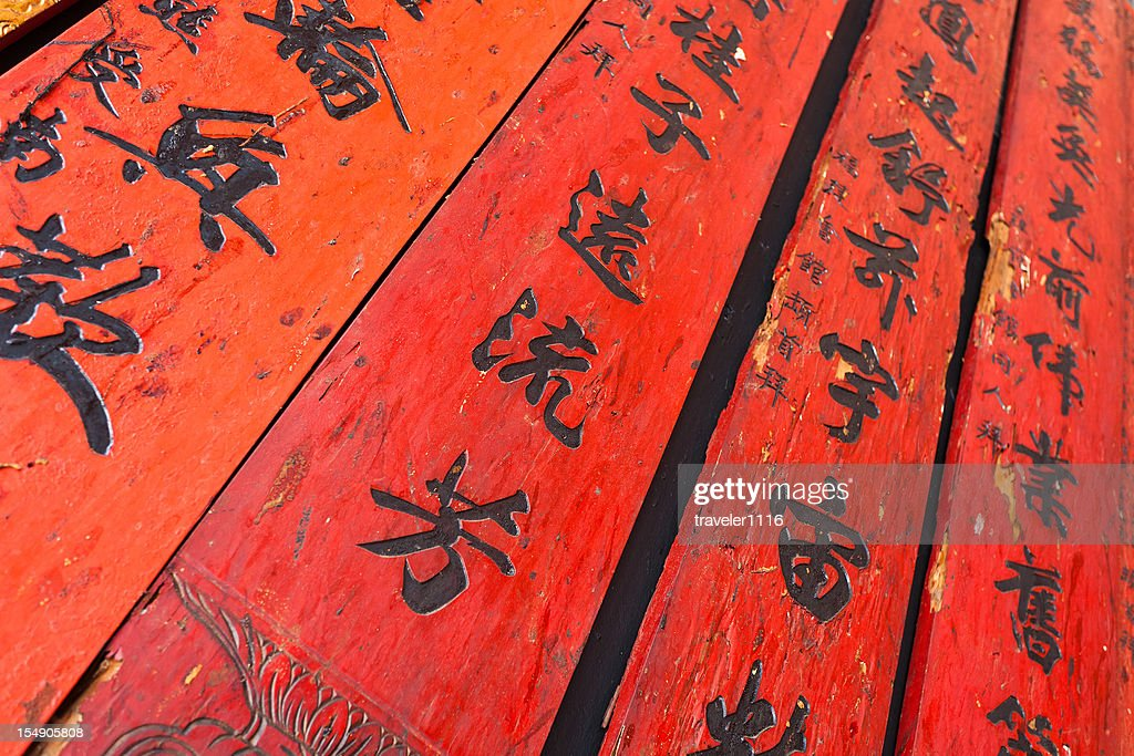 Chinese Temple : Stock Photo