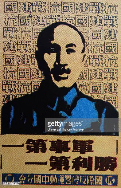 Chinese world war two poster depicting Chiang Kai Shek the Chinese leader 1941