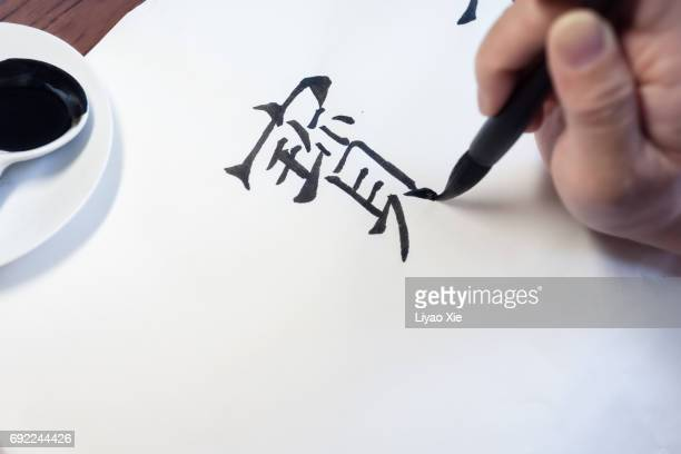 Chinese/Japanese calligraphy