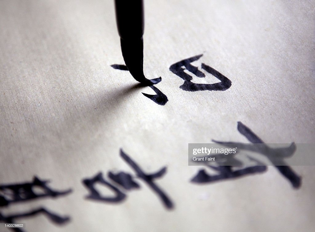 Close up chinese writing. : Stock Photo