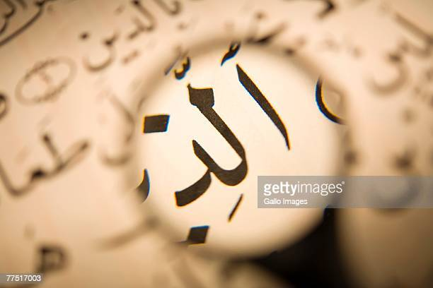 Close Up of Arabic Calligraphy Through the Eye of a Magnifying Glass. Dubai, United Arab Emirates
