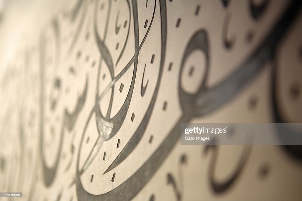 Close Up of Decorative Calligraphy. Dubai, United Arab Emirates
