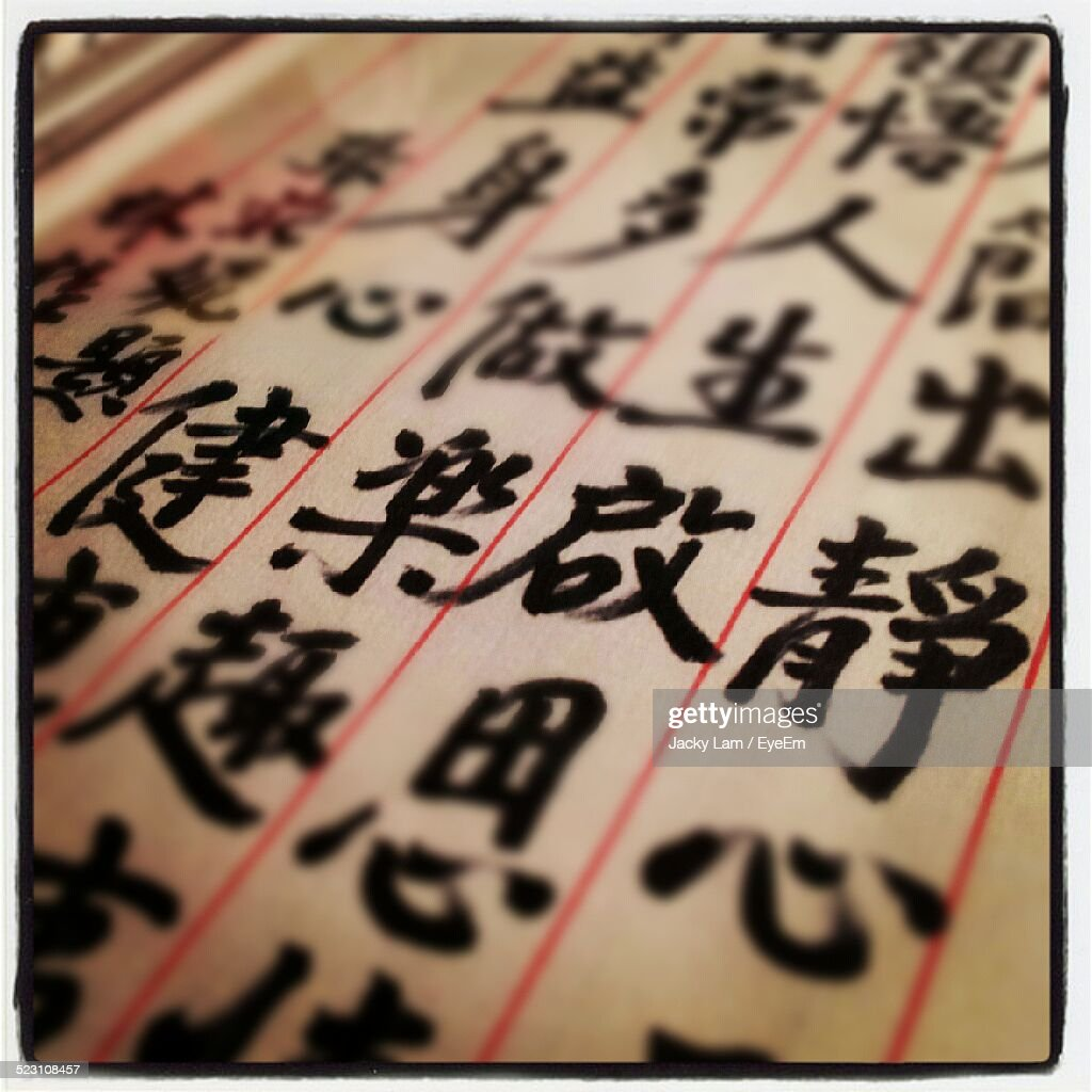 Close-Up Of Chinese Calligraphy